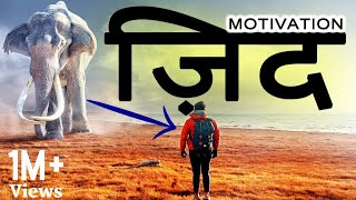 Jeet Fix: ज़िद (Zid) | Hard Motivational Video in Hindi for Success in Life, Inspiration for Failures