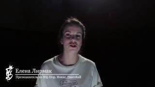 Лена Лирмак. Prezident Вreakerz, обучение современным танцам в Череповце