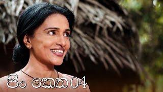 Pin Ketha | Episode 04 - (2021-02-28) | ITN Thumbnail