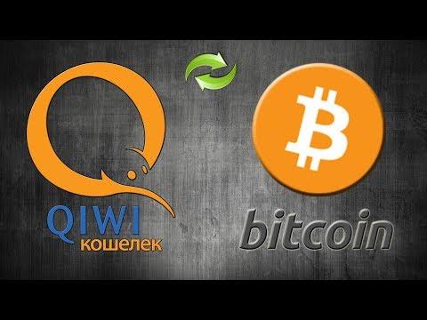 Обменять Qiwi рубли (Киви) на Bitcoin (Биткоин) #MABIN