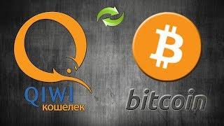 Обменять Qiwi рубли (Киви) на Bitcoin (Биткоин)(, 2018-01-20T12:24:54.000Z)