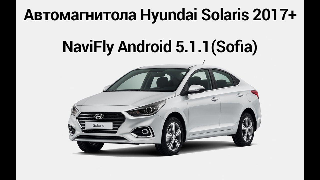 Автомагнитола Hyundai Solaris 2017+ Android 5.1.1 - YouTube