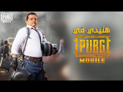 محمد هنيدي في ببجي موبايل PUBG Mobile x Henedy