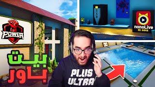 جولة في بيت باور الجديد 🔥 (المسبح السحري 😍✨)