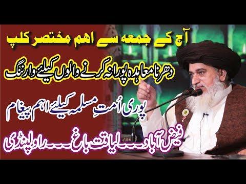 Allama Khadim Rizvi - Dharna Waada Pura Na Karny Walon ke Liye Warning