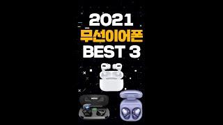 무선이어폰 추천 BEST3