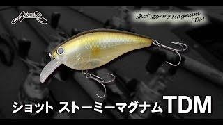 ロケでも使用したショットストーミーマグナムの新サイズ、TDMを琵琶湖の...