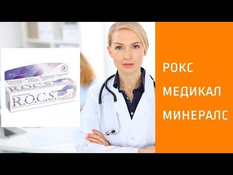 Рокс медикал минералс