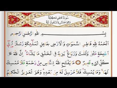 Surah Fatir - Saad Al Ghamdi surah fatir with Tajweed