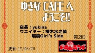 「ゆきなCAFEへようこそ」#2 出演:yukina・瑞樹Girl'sSide・櫻木水之...