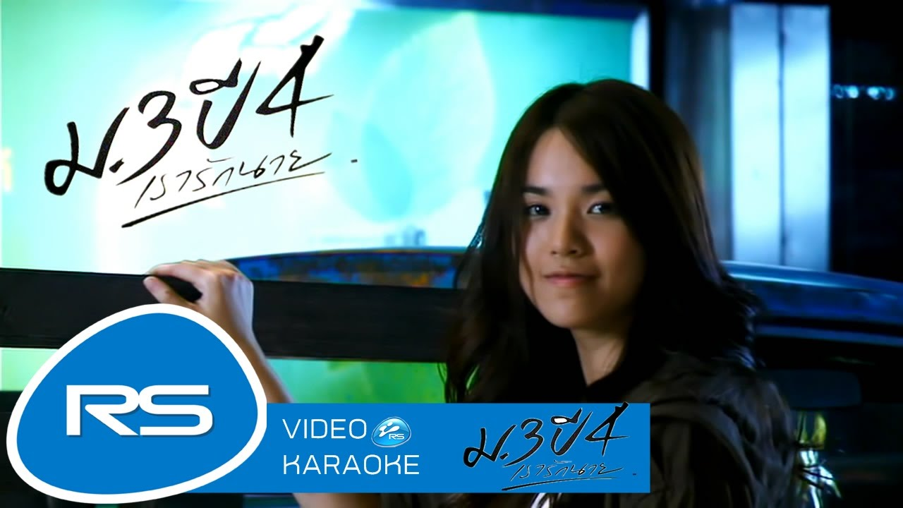 Photo of เพลง ประกอบ ภาพยนตร์ ม 3 ปี 4 เรา รัก นาย – บัว สโรชา : รักได้ยินหรือเปล่า (OST.ม.3ปี4 เรารักนาย) [MV KARAOKE]