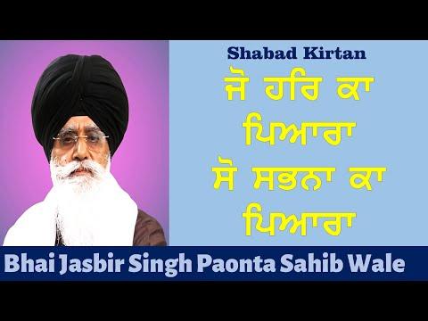 Jo Har Ka Pyara  -  Bhai Jasbir Singh Paonta Sahib Wale