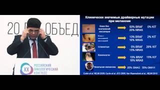 Меланома кожи с редкими мутациями в гене BRAF(Меланома кожи с редкими мутациями в гене BRAF к.м.н. М.Е. Абрамов (Москва) (XX Российский онкологический конгресс..., 2017-02-02T10:57:40.000Z)