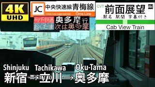 【4K字幕付き前面展望】中央快速線 青梅線 ホリデー快速おくたま 新宿~奥多摩 thumbnail