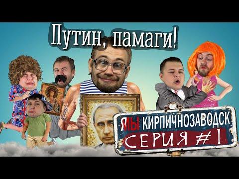 Я/МЫ Кирпичнозаводск серия 1