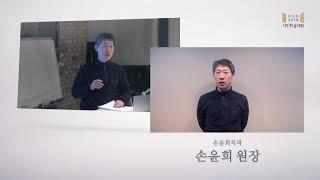 제 12회 2017 샤인학술대회 학술위원 인터뷰 영상