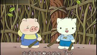 凱蒂貓的三隻小豬(凱蒂貓童話故事系列) thumbnail