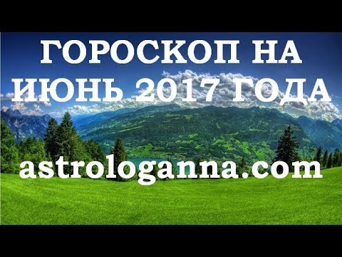 Индивидуальный гороскоп от Окулус – бесплатно