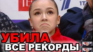 Камила Валиева ВЫШЕ ТРУСОВОЙ и КОСТОРНОЙ Камила Валиева побила все рекорды