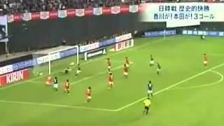 サッカー  日本vs韓国   本田と香川で3ゴール!