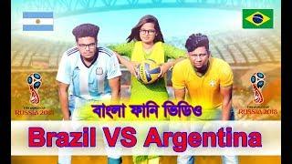 Brazil vs Argentina | FIFA World Cup Russia 2018| Bangla Funny video 2018 | Faporbazz tv