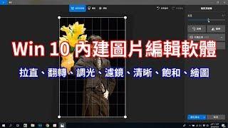 Win 10內建相片編輯軟體:旋轉、裁切、拉正、調光、色彩濃度、濾鏡、繪圖