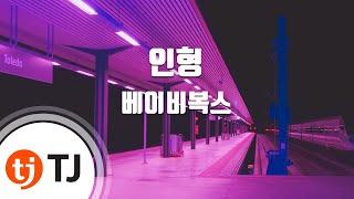 [TJ노래방] 인형 - 베이비복스(Baby V.O.X) / TJ Karaoke