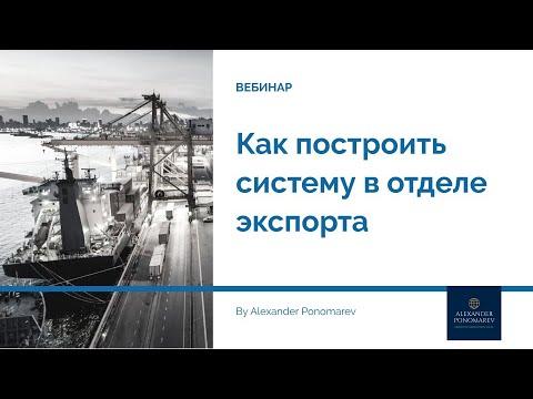 Вебинар Как создать систему в отделе экспорта