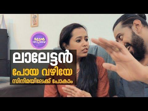 കൊച്ചിയോ തിരുവനന്തപുരമോ തര്ക്കം തീരുന്നില്ല  Iam a Muttan Malayali 27 Nov 2017