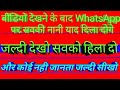 whatsapp men gallery ke kisi bhi photos ko wallpaper ki tarah lagayen  // whatsapp in wallpaper