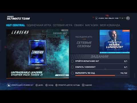 NHL 20 - HUT #19: бичи-трюкачи (озвучка) /18+/ [PS4 Pro 1080p]