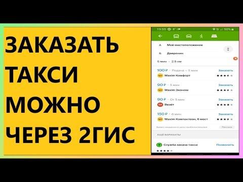 2ГИС вместе с Яндекс  такси обновление 2019 как пользоваться...