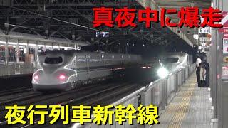 東海道新幹線が夜行列車と化した件