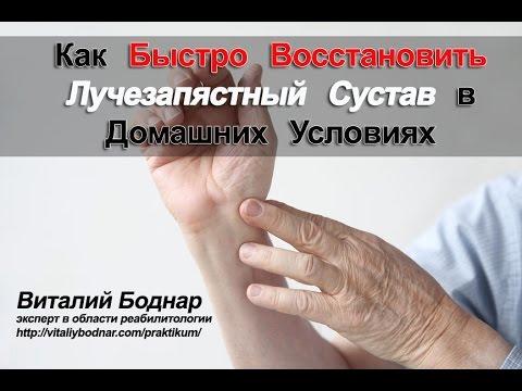Как разработать руку после перелома лучевой кости в домашних условиях видео