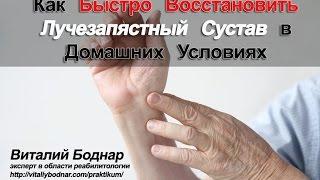 видео Лечение боли в лучезапястном суставе