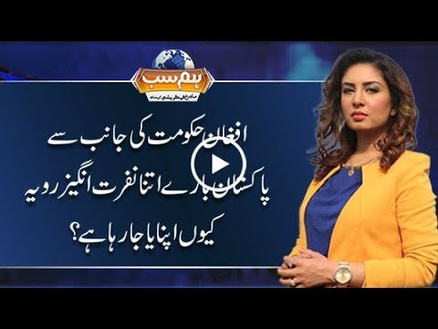 CapitalTV; Why Afghanistan showing hatred for Pakistan? Hum Sub 31 Jan 2018