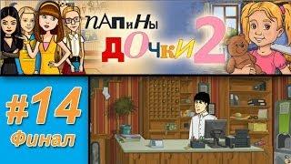 Папины дочки 2 #14 (Финал): Гостиница