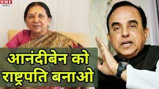 Subramanian Swamy ने President पद के लिए Anandiben Patel का नाम किया आगे
