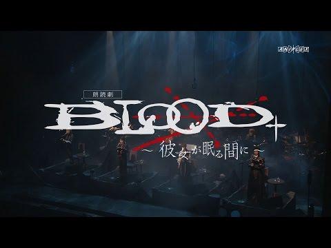 朗読劇『BLOOD+ ~彼女が眠る間に~』PV │ DVD 5.24 OUT