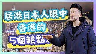 Publication Date: 2021-05-25 | Video Title: 【你猜得到嗎?】居港日本人眼中香港的5個缺點!【東大前日本語