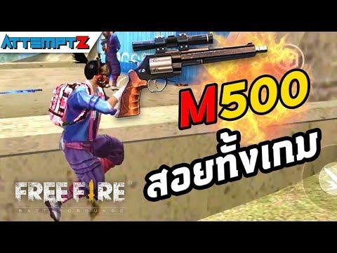 สองศิษย์สำนักไหหลำผู้ใช้ M500 ทั้งเกม! - Garena Free Fire #62 [AttemptZ]