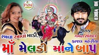 Maa Meldimane Baap || Gaman Santhal, Kajal Maheriya ||