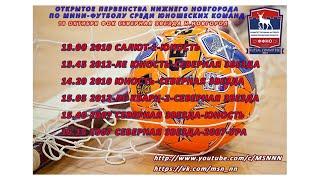 Открытое первенство Нижнего Новгорода по мини футболу msn_nn msnnn