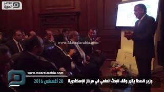 بالفيديو| وزير الصحة لرئيس مركز الإسكندرية الإقليمي: انت غشاش