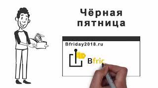 Смотреть видео Черная Пятница 2018 - когда будет в России ? онлайн