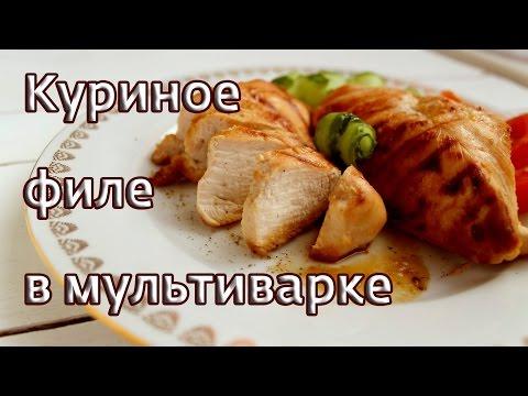 Куриное филе в мультиварке быстрый видео рецепт для мультиварки