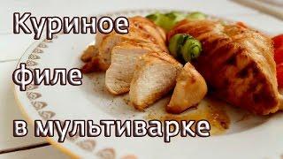 Куриное филе в мультиварке - Быстрый видео рецепт для мультиварки!