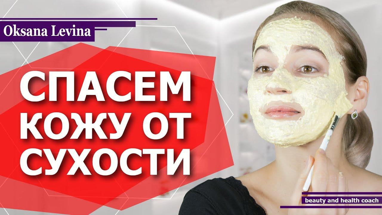 Маска для сухой кожи лица в дома