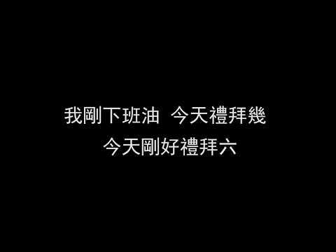 玖壹壹 打鐵 {歌詞}