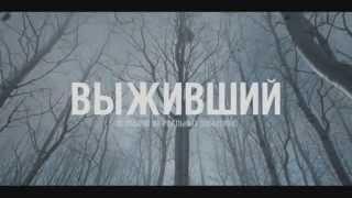 Выживший Официальный трейлер на русском. HD